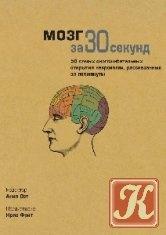 Книга Мозг за 30 секунд. 50 самых сногсшибательных открытий неврологии