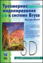 Книга Трехмерное моделирование в системе Bryce. Версии 3D и 4