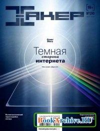 Журнал Хакер №11 (ноябрь 2014)