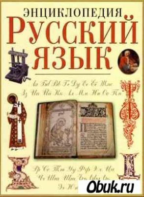 Книга Русский язык. Энциклопедия
