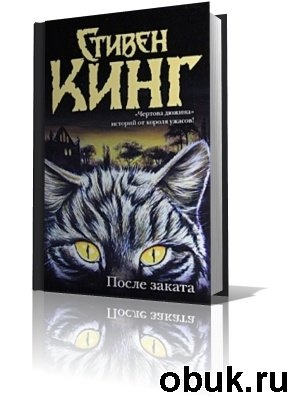 Книга Кинг Стивен - После заката