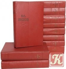Книга Николай Лесков. Собрание сочинений в 11 томах