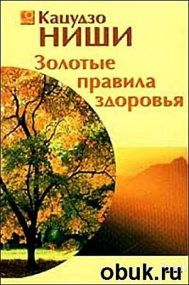 Книга Золотые правила здоровья