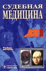 Книга Судебная медицина: Учебник
