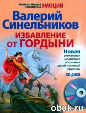 Синельников В.В. - Избавление от гордыни. Новая уникальная медитация