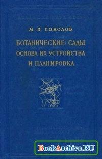Книга Ботанические сады, основа их устройства и планировка.