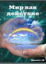 Книга Мир как действие