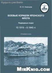 Японские подводные лодки 1918-1945