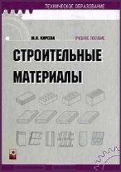 Книга Строительные материалы