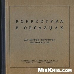 Книга Корректура в образцах. Для авторов, корректоров, редакторов и др.