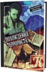 Книга Книга Похождения террориста: Одиссея Якова Блюмкина