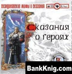 Аудиокнига Сказания о героях. Скандинавские мифы и сказания (аудиокнига)  178Мб