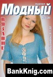 Журнал Модный журнал. Вязание №5(28) djvu 3Мб