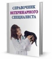 Александр Ханников - Справочник ветеринарного специалиста (2012) rtf,fb2 7,75Мб