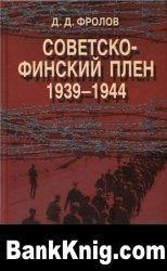 Книга Советско-финский плен 1939-1944 pdf 33,62Мб