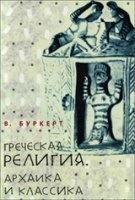 Греческая религия. Архаика и классика pdf 59,6Мб