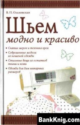 В.П.Ольховская - Шьем модно и красиво pdf. 11,5Мб