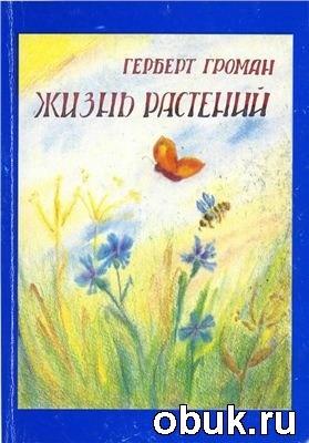 Журнал Жизнь растений
