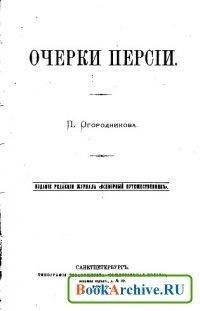 Книга Очерки Персии.