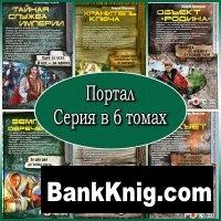 Портал. Серия в 6 томах (2011 – 2012) FB2, RTF, PDF fb2, rtf, pdf 44Мб