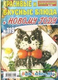 Книга Золотая коллекция рецептов №119, 2012 Красивые и вкусные блюда к новому году.
