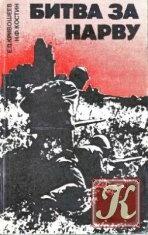 Книга Битва за Нарву: февраль-сентябрь 1944 года