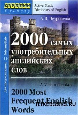 Книга Петроченков А.В. - 2000 самых употребительных английских слов