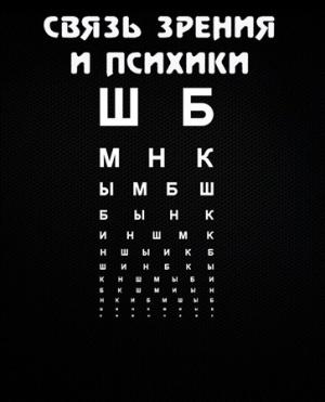 Книга Связь зрения и психики (видео)