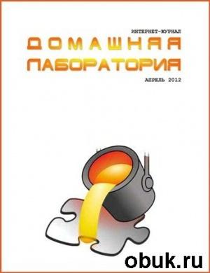Журнал Домашняя лаборатория №4 (апрель 2012)