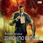 Аудиокнига Демон по вызову