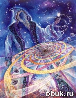Сергей Шестопалов - Фундаментальные основы астрологии (аудиокнига)