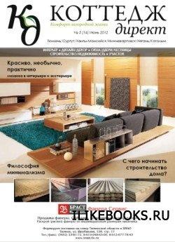 Журнал Коллектив авторов - КОТТЕДЖ Директ №5 2012