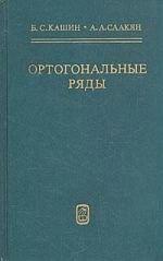 Кашин Б.С., Саакян А.А. - Ортогональные ряды