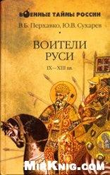 Книга Воители Руси IX-XIII вв.