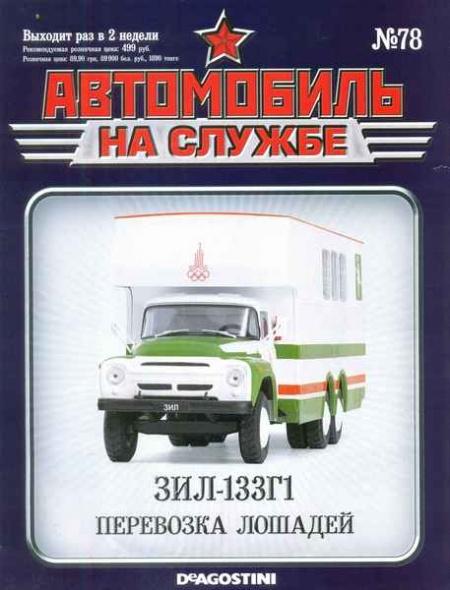 Книга Журнал: Автомобиль на службе №78 (октябрь 2014)