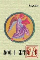Книга Логос и Святая Русь