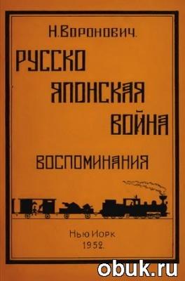 Книга Русско-Японская война. Воспоминания