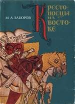 Книга Крестоносцы на Востоке