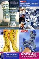 Сборник Вязаные носки