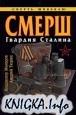 Книга СМЕРШ. Гвардия Сталина