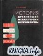 Аудиокнига История древнейшей металлургии Восточной Европы