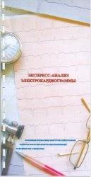 Книга Экспресс-анализ электрокардиограммы