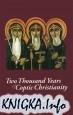 Книга Two Thousand Years of Coptic Christianity
