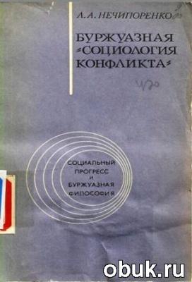 """Книга Буржуазная """"социология конфликта"""""""
