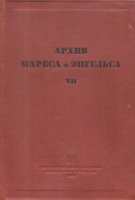 Книга Архив Маркса и Энгельса. Том 5-7