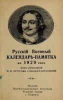 Русский Военный Календарь-Памятка на 1929 год (1-е и 2-е изд.)