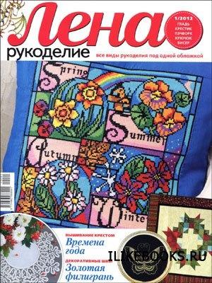 Журнал Лена рукоделие № 1 (январь 2012)