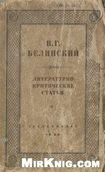 Книга Литературно-критические статьи (избранные)