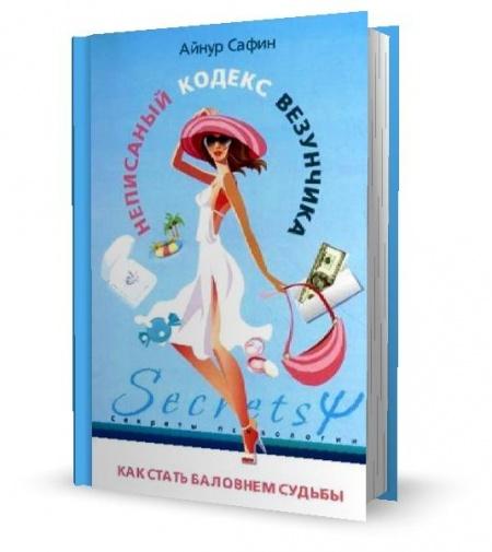 Книга Айнур Сафин - Неписаный кодекс везунчика. Как стать баловнем судьбы
