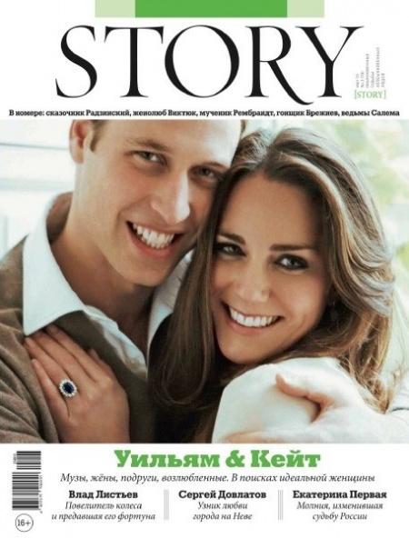 Журнал: Story №3 (март 2015)
